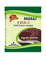 FHD2-Foundation Course in Hindi-2 (IGNOU help book for FHD-2 in Hindi Medium )