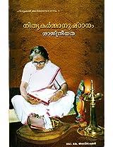 Nithyakarmanushtanam Sashthreeyatha