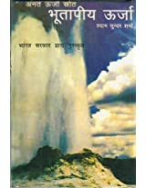 Anant Urja Srot Bhutapiya Urja (Awarded)