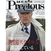 MEN'S Precious 2016年11月号 小さい表紙画像