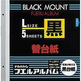 【クリックでお店のこの商品のページへ】ア-LDR-5 フエルアルバム 替台紙 Lサイズ 黒5枚
