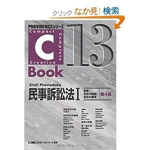 C-Book民事訴訟法