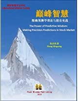 The Power of Predictive Wisdom: Making Precision Predictions in Stock Market (in Chinese)