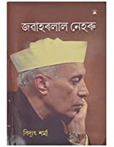Jawaharlal Nehru By Assam Publishing Company