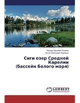 Sigi Ozer Sredney Karelii (Basseyn Belogo Morya)