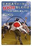 日本代表サポーターを100倍楽しむ方法  ~サッカーとボクと、時々、ノマド~