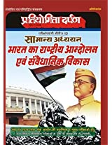 Pratiyogita Darpan Extra Issue Series-12 Indian National Movement and Constitutional Development