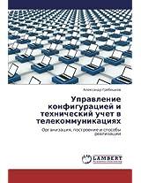 Upravlenie Konfiguratsiey I Tekhnicheskiy Uchet V Telekommunikatsiyakh