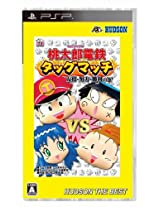 Momotarou Dentetsu Tag Match: Yuujou - Doryoku - Shouri no Maki! (Hudson the Best) [Japan Import]
