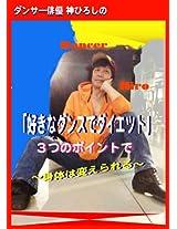 Hiroshi Jin DietDance (Dance Diet)