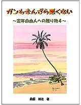 gan mo manzara warukunai - teinen jiyuujin heno okurimono 4