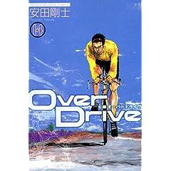 【クリックでお店のこの商品のページへ】OverDrive(14) (少年マガジンコミックス) [コミック]