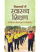 Vidyalayon Mein Swasthya Shikshan