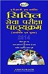 UPSC Syllabus for Civil Services Examinations - Preliminary & Mains (in HINDI)