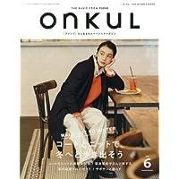 ONKUL 2016年Vol.6 小さい表紙画像