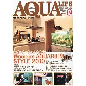 月刊 AQUA LIFE (アクアライフ) 2010年 12月号