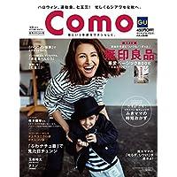 Como 2016年10月号 小さい表紙画像