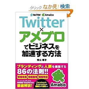 Twitter×アメブロでビジネスを加速する方法