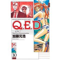 【クリックでお店のこの商品のページへ】Q.E.D.証明終了(30) (月刊マガジンコミックス) [コミック]