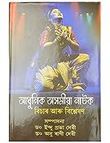 Adunik Asomiya Natak:Bisar Aru Bishleshan By Purbanchal Prakash