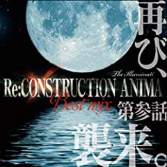 Re:construction Anima Best Mix ��Q�b �ĂсA�P���B