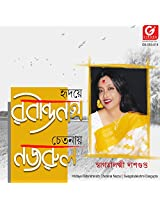 Hridaye Rabindranath Chetanai Nazrul, Audio CD