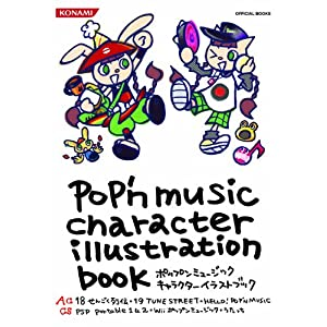 ポップンミュージックキャラクターイラストブック