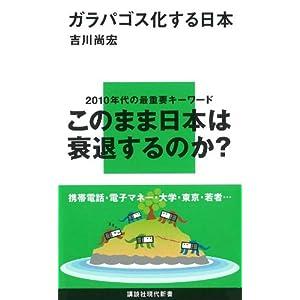 【クリックでお店のこの商品のページへ】ガラパゴス化する日本 (講談社現代新書) [新書]