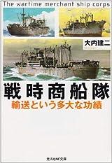 戦時商船隊—輸送という多大な功績 (光人  </span> </div> <div style=
