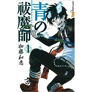 青の祓魔師 1 ジャンプコミックス
