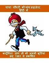 Chacha Chaudhary Set of 5 Digests in Hindi + 1 DVD Free