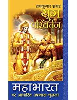Yug Parivartan: Mahaabhaarat Par Aadhaarit Vrihadaakaar Upanyaas