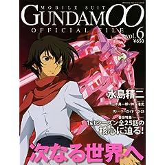 機動戦士ガンダムダブルオーオフィシャルファイル vol.6—OFFICIAL FILE MAGAZINE (6)