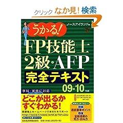 うかる!FP技能士2級・AFP完全テキスト