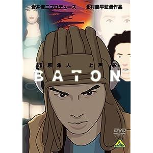 BATON バトンの画像