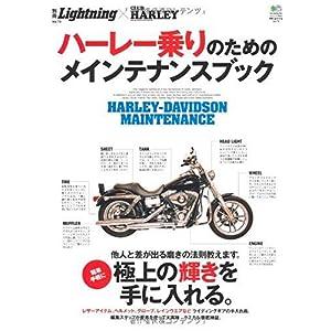 【クリックで詳細表示】別冊ライトニング76 ハーレー乗りのためのメインテナンスブック (エイムック 1865 別冊Lightning vol. 76) [大型本]