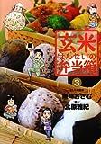 玄米せんせいの弁当箱 3 (3) (ビッグコミックス)