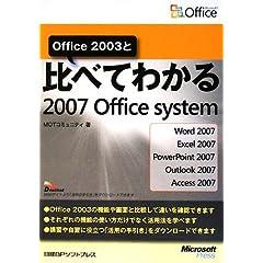 比べてわかる2007 Office system