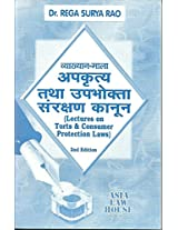 Lectures on Law of Torts & Consumer Protection Laws [Hindi]