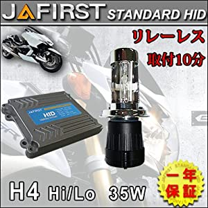 【クリックで詳細表示】JAFIRST バイク HID KAWASAKI ZRX1100 H4 Hi/Lo 35W 4300K-15000k リレーレス 1灯高性能交流式デジタルバラスト一年保証