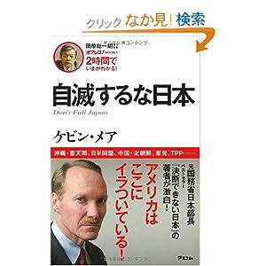 「自滅するな日本」 ケビン メア
