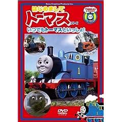【クリックでお店のこの商品のページへ】はじめましてトーマス・シリーズ いつでもトーマスといっしょ!! [DVD]