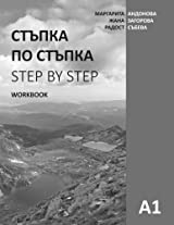Bulgarian Language and Culture for Foreigners: Workbook (A1): Volume 1 (Step By Step)