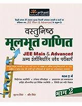 Vastunisth Moolbhoot Ganit Bhaag 2: JEE Main & Advanced