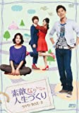 [DVD]�f�G�Ȑl���Â��� DVD-BOX3