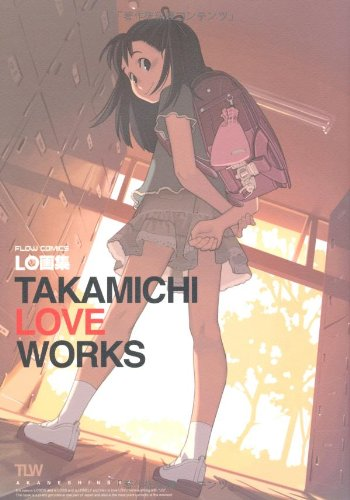 LO画集 TAKAMICHI LOVE WORKS (FLOW COMICS) [大型本]