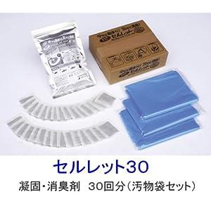 地震などの災害時に便利です。水を使わない非常用トイレ:セルレット 30回分(汚物袋付き)