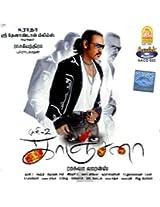 Kanchana Muni - Part 2 (Audio CD Songs)