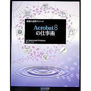 【クリックで詳細表示】現場の必須テクニック Acrobat8の仕事術―for Macintosh/Windows [単行本]