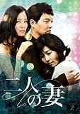 [DVD]二人の妻 DVD-BOX2